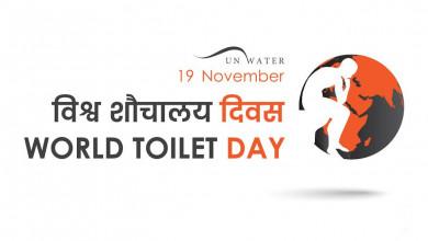 Photo of विश्व शौचालय दिवस पर मंत्री सिंहदेव करेंगे 'राज्य स्वच्छता पुरस्कार 2020' से सम्मानित, वर्चुअल होगा आयोजन…